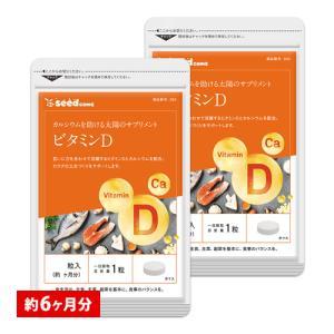 ビタミンD カルシウム入り 180粒 約6ヵ月分 30マイクログラム配合 ビタミン ビタミンD3 カ...