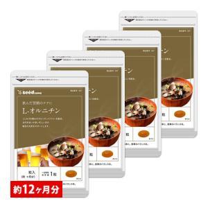 しじみ100個分のオルニチン配合 オルニチン+クルクミン 約12ヵ月分 サプリ サプリメント|シードコムスPayPayモール店