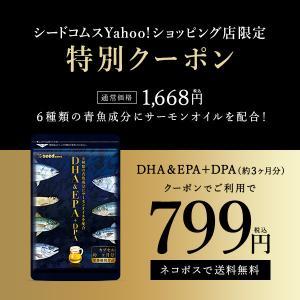 オメガ3 7種類の魚油を贅沢使用 オメガ3 DHA&EPA+DPA 約3ヵ月分 不飽和脂肪酸 ドコサヘキサエン酸 エイコサペンタエン酸 ドコサペンタエン酸|シードコムスPayPayモール店