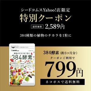 384種類の野菜 野草 果実 海藻 キノコ 豆類を使用  384酵素 約3ヵ月分 384種類重複一切...