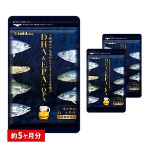 オメガ3 7種類の魚油を贅沢使用 オメガ3 DHA&EPA+DPA 約5ヵ月分 不飽和脂肪酸 ドコサヘキサエン酸 エイコサペンタエン酸 ドコサペンタエン酸|シードコムスPayPayモール店