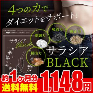 クーポンで238円 炭 チャコール配合 サラシアブラック 約1ヵ月分 サプリ サプリメント ダイエット |シードコムスPayPayモール店