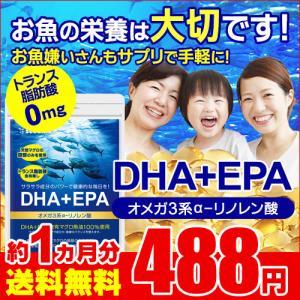 サプリ サプリメント ポイント消化 DHA EPA オメガ3 αリノレン酸 約1ヵ月分 お魚サプリ オメガ3 オメガ3系脂肪酸 DHA EPA αリノレン酸