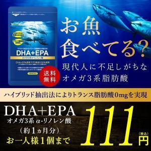 【お一家族様1個まで】無くなり次第終了 DHA+EPA 約1ヵ月分 seedcoms