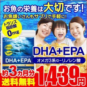 DHA EPA オメガ3 αリノレン酸 約3ヵ月分 お魚サプ...