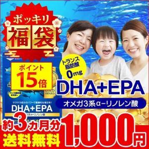 1,000円ぽっきり福袋 DHA+EPA オメガ3系α-リノレン酸 約3ヵ月分 お魚サプリ オメガ3...