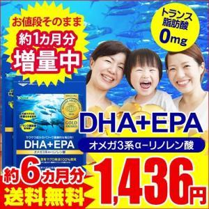 DHA+EPA オメガ3系αリノレン酸 約6ヵ月分 お魚サプ...