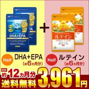 サプリ サプリメント DHA EPA オメガ3 αリノレン酸 約6ヵ月分 ルテイン&ゼアキサンチン ...