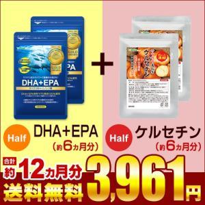 サプリ サプリメント DHA EPA オメガ3 αリノレン酸 約6ヵ月分 ケルセチン 約6ヵ月分 合...