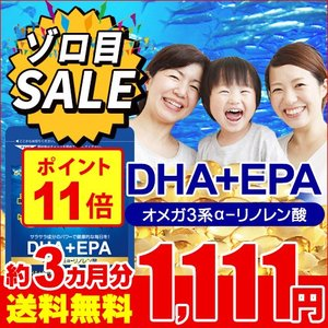 DHA EPA オメガ3 αリノレン酸 ゾロ目セール DHA...