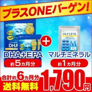 プラスONEセール DHA+EPA 約5ヵ月分 マルチミネラ...