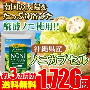 サプリ サプリメント 沖縄県産 醗酵ノニカプセル 約3ヵ月分 送料無料 サプリ サプリメント ダイエット