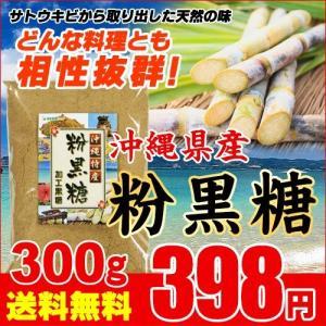 サプリ サプリメント 全国送料無料 沖縄県産粉黒糖300g どんな料理とも相性抜群 真っ白な砂糖とは違うサトウキビから取り出した天然の味をお試しください