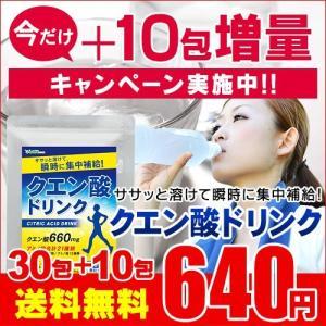ササッと簡単水に溶けてすぐ飲める ダイエット&美容ケア クエン酸ドリンク 1包2g×40包 クエン酸 熱中症 熱中症対策