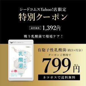 サプリ サプリメント 乳酸菌 サプリ 有胞子性乳酸菌ソフトカプセル 約3ヵ月分 ダイエット