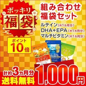 サプリ サプリメント 1000円ぽっきり福袋 ルテイン DHA+EPA マルチビタミン 各約1ヶ月分...