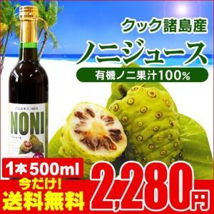 クック諸島産 有機ノニジュース 100% 1本500ml入り 熟成 芳醇 ノニ ノニジュース