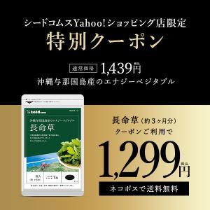 送料無料 ウルトラタイムセール★ エナジ-ベジタブル長命草(...