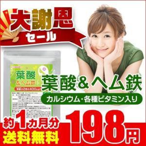葉酸&ヘム鉄 カルシウムビタミン入り 約1ヵ月分の商品画像