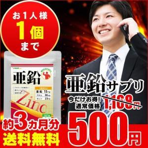 送料無料 ウルトラタイムセール★ 活力サポート亜鉛 約3ヵ月分【H】