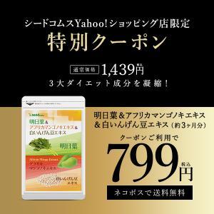 明日葉 コレウスフォルスコリ 白いんげん豆 約3ヵ月分|seedcoms