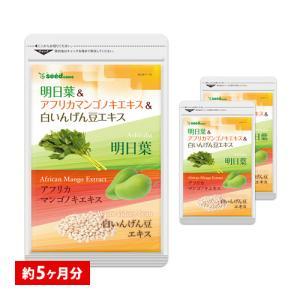 明日葉 コレウスフォルスコリ 白いんげん豆 約5ヵ月分 今だけ増量SALE サプリ サプリメント|seedcoms