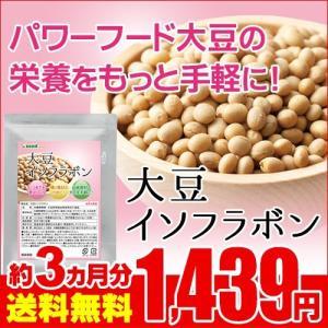 サプリ サプリメント 大豆イソフラボン約3ヵ月分 ダイエット