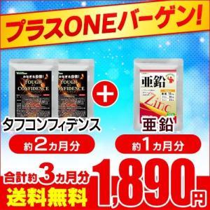 サプリ サプリメント プラスONEセール トンカットアリエキス配合タフコンフィデンス 約2ヵ月分+亜...