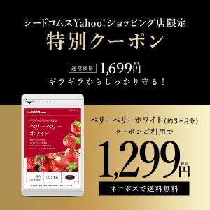 サプリ サプリメント ギラギラ対策ホワイトケア ベリーベリーホワイト 約3ヵ月分 ダイエット