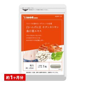 クーポンで298円 サプリ サプリメント 白いんげん豆&キチンキトサン&桑の葉エキス 約1ヵ月分 ダ...