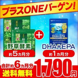 サプリ サプリメント 生酵素 プラスONEセール 野草酵素 約5ヵ月分 DHA+EPA 約1ヶ月分 ...