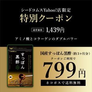 サプリ サプリメント 黒酢 国産すっぽん黒酢 約3ヵ月分 ダイエット
