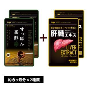 サプリ サプリメント 黒酢 国産すっぽん黒酢 約6ヵ月分 肝臓エキス 約6ヵ月分 合計約12ヵ月分 ダイエット|シードコムスPayPayモール店