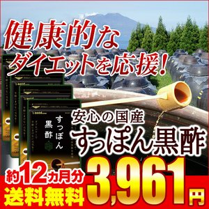 新春セール クーポンで2020円 サプリ サプリメント 黒酢 国産すっぽん黒酢 BIGサイズ約1年分 送料無料 サプリ サプリメント