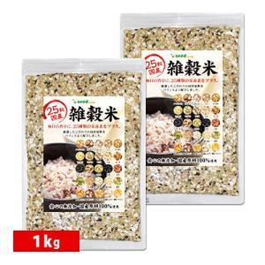 25穀国産雑穀米  1kg 毎日の食卓に25種類の栄養満点を...
