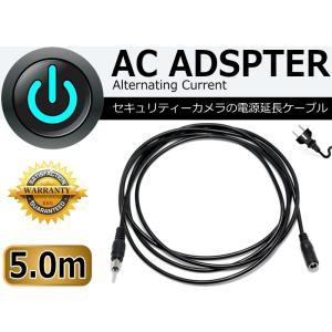 ACアダプター延長ケーブル 5メートル