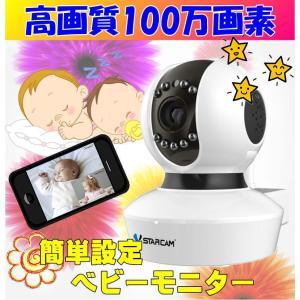 国内正規品 Baby02 100万画素 ペットモニター 無線 ベビーモニター ワイヤレス 防犯対策 室内カメラ 監視カメラ 防犯カメラ スマホ iphone アンドロイド 家庭用