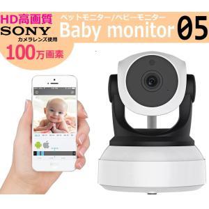 国内正規品 Baby05 100万画素 ペットモニター 無線 ベビーモニター ワイヤレス 防犯対策 室内カメラ 監視カメラ 防犯カメラ スマホ iphone アンドロイド 家庭用