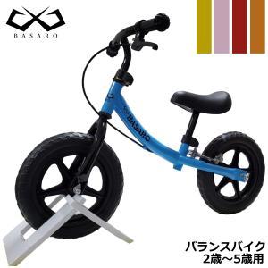 BASARO バランスバイク ブレーキ付き 2歳 5歳 軽量 ペダルなし自転車 キックバイク キック...