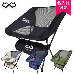 BASARO  アウトドアチェア キャンプ用品 折りたたみ キャンプ 椅子 アウトドア チェア コン...