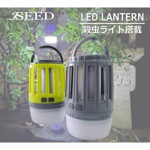 LED ランタン 殺虫ライト 充電式 充電 明るい USB おしゃれ キャンプ用品 アウトドア|seedjapan