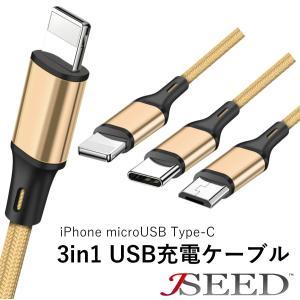 3in1 充電ケーブル 5V 2.5A検証済みのケーブルです。  メッシュ編み込みタイプで高品質なケ...