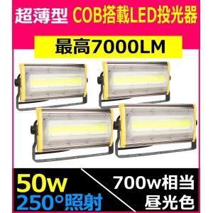 【商品名】 COB搭載LED投光器50w  LED投光器は10w〜50w以上と言った非常に多くの種類...