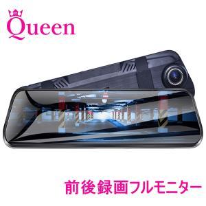 【商品名】 Queen製 デジタルインナーミラー DR04  【製品スペック】 フロントカメラ:10...