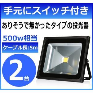 【仕様】  50W-LED仕様 LED投光器/超激光 白色 投光器本体:黒 パワー:50w 電源:家...