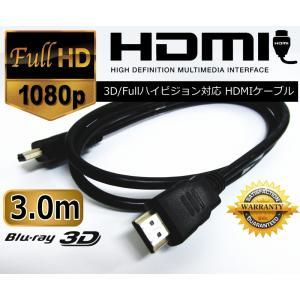 HDMIケーブル 3m ハイスピードhdmiケーブル 1.4ver イーサネット対応