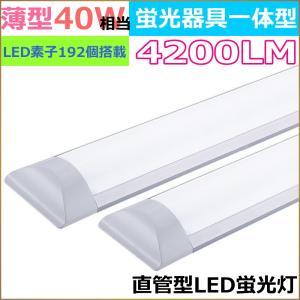 全品10%OFF LED蛍光灯 直管 40w形 120cm 2台セット LED照明器具 蛍光器具一体薄型 ベースライト 蛍光灯 2本相当  昼光色 180°発光 直管型 6000K 40W相当|seedjapan