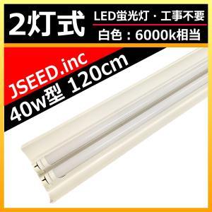 全品10%OFF LED蛍光灯 直管 40w形 120cm 照明器具 本体 LED照明器具 昼光色 6000k 180°発光 直管 工事不要 10台〜20台|seedjapan