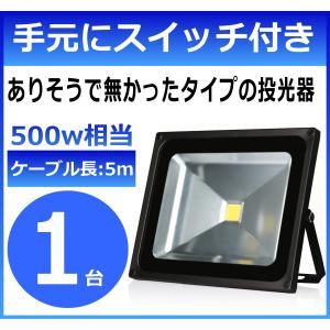 LED投光器 50W 500w LED照明器具 投光器 防水 作業用 AC 相当 屋外用 LED 看...