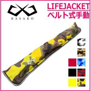 ライフジャケット 釣り ウエスト 腰巻き 釣り用 大人用 子供 ベルトタイプ 手動膨張式 釣り具